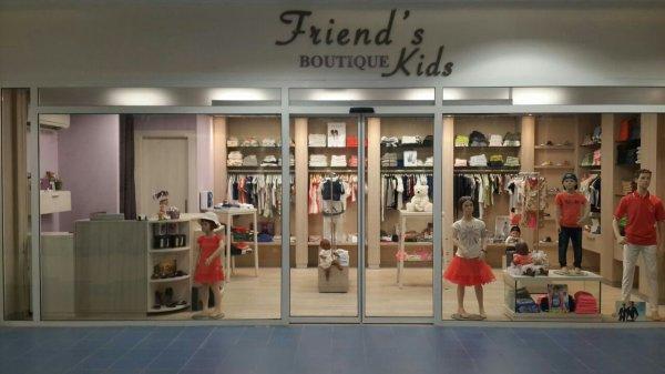 FRIENDS KID'S